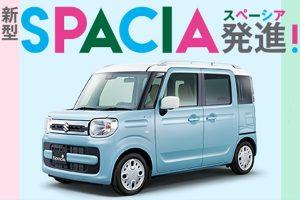 spaciaFMC_1