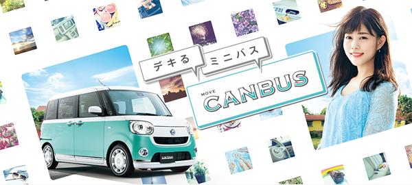 movecambus_01