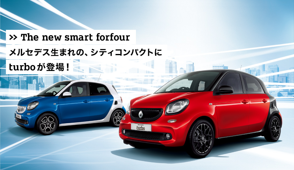 forfour_main_160803