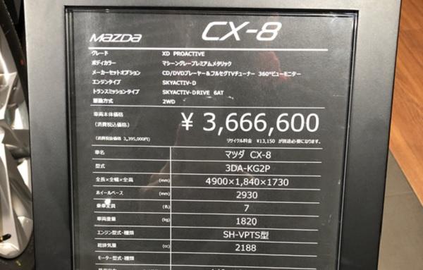 cx-8_217