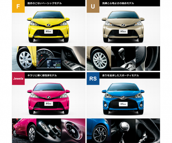 carlineup_vitz_top_3_05_pc[1]