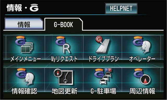 新型マークX G-BOOK mX