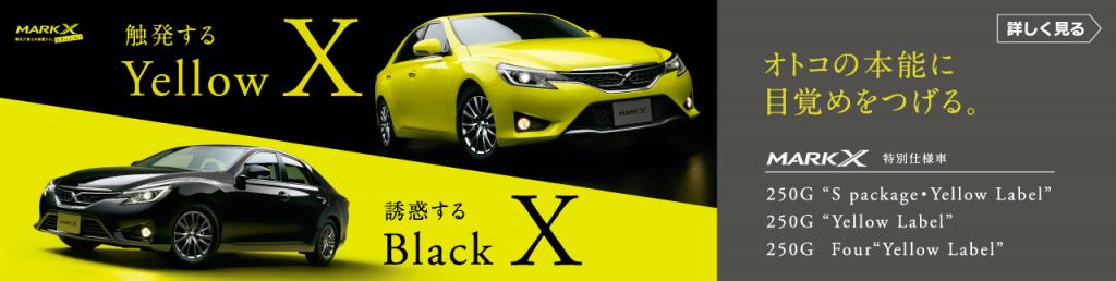 1新型マークX 黄 特別仕様車