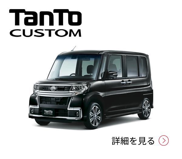 tanto_custom