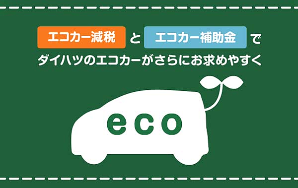 ecocar_04