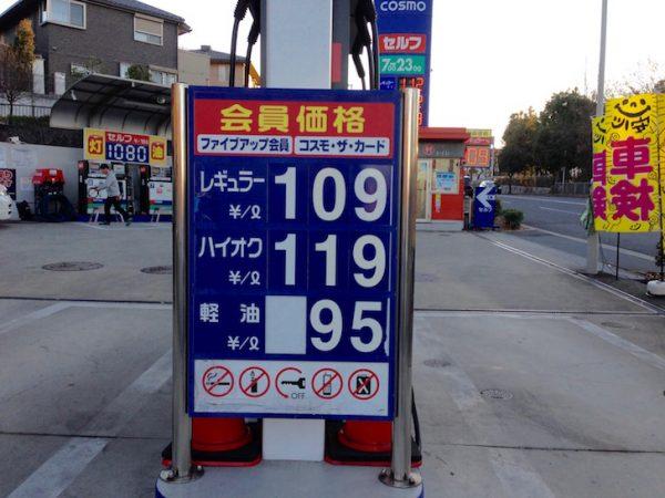 gasoline-cost-down2