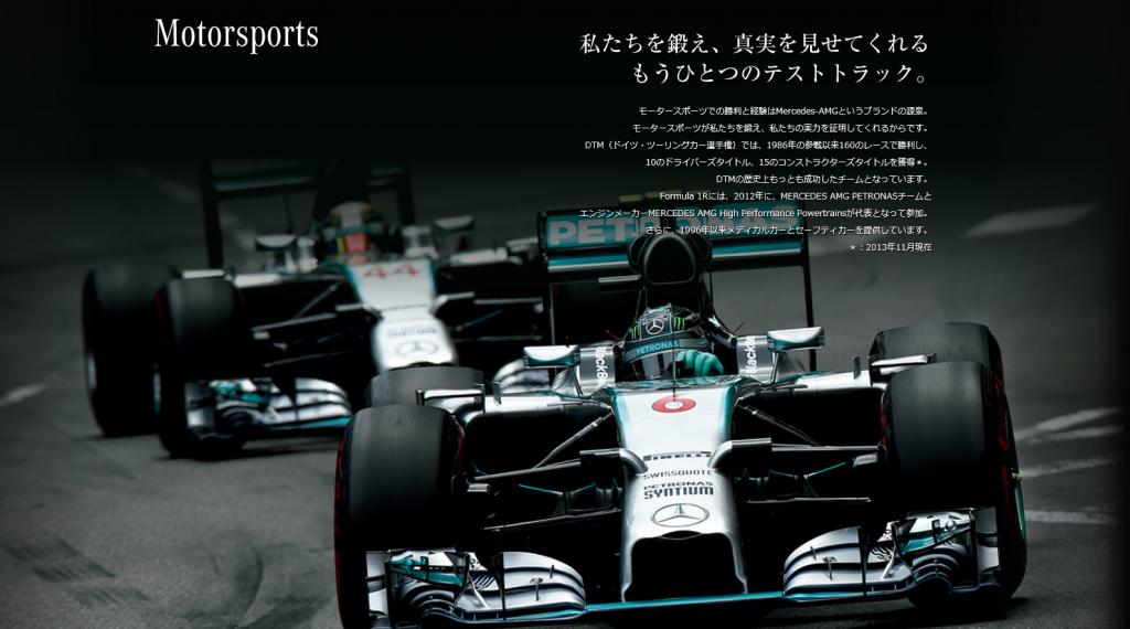 AMGとモータースポーツの歴史