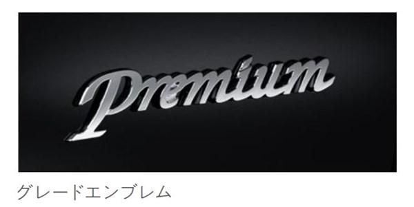 トヨタグランエースPremiumのグレードエンブレム