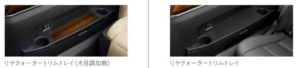 トヨタグランエースの装備差