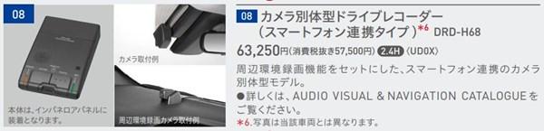 トヨタグランエースのカメラ別体型ドライブレコーダー