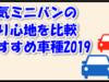人気ミニバンの乗り心地比較! おすすめ車種紹介【2019年度版】