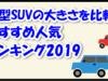 新型SUVの大きさを比較! おすすめ人気ランキング【2019年度版】