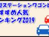 新型ステーションワゴン比較! おすすめ人気ランキング【2019年度版】