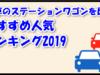 外車のステーションワゴンを比較! おすすめ人気ランキング【2019年度版】